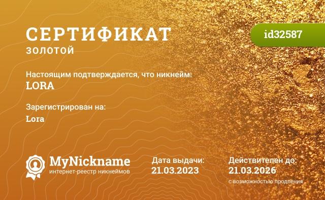 Сертификат на никнейм LORA, зарегистрирован на Лариса Мишиева