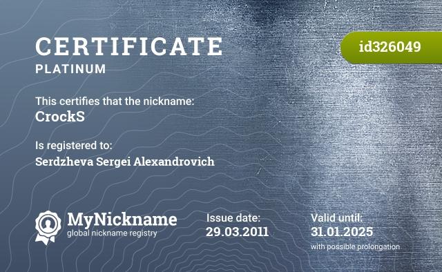 Certificate for nickname CrockS is registered to: Сердцева Сергея Александровича