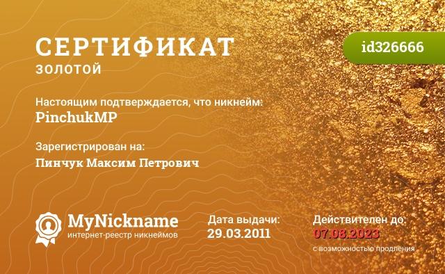 Сертификат на никнейм PinchukMP, зарегистрирован на Пинчук Максим Петрович