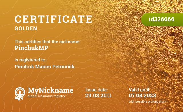 Certificate for nickname PinchukMP is registered to: Пинчук Максим Петрович