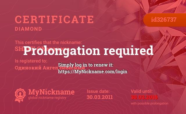 Certificate for nickname SHREK OKazanova is registered to: Одинокий Ангел Небесный
