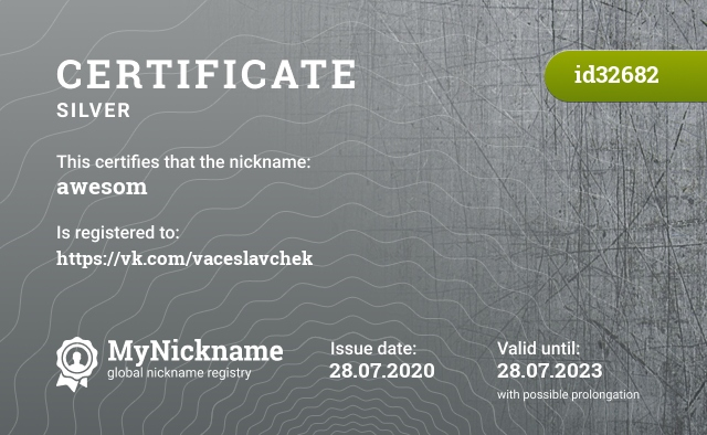 Certificate for nickname awesom is registered to: Герасиным Алексеем Игоревичем