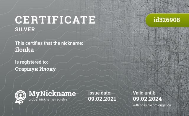 Certificate for nickname ilonka is registered to: Старшун Илону