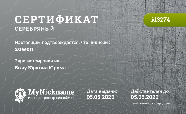 Сертификат на никнейм zowen, зарегистрирован на Вову Юркова Юрича
