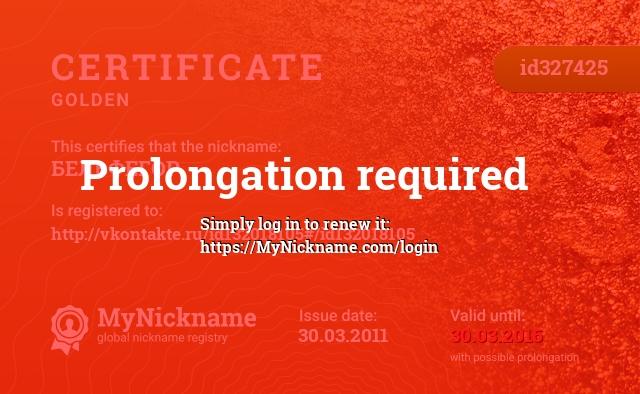 Certificate for nickname БЕЛЬФЕГОР is registered to: http://vkontakte.ru/id132018105#/id132018105