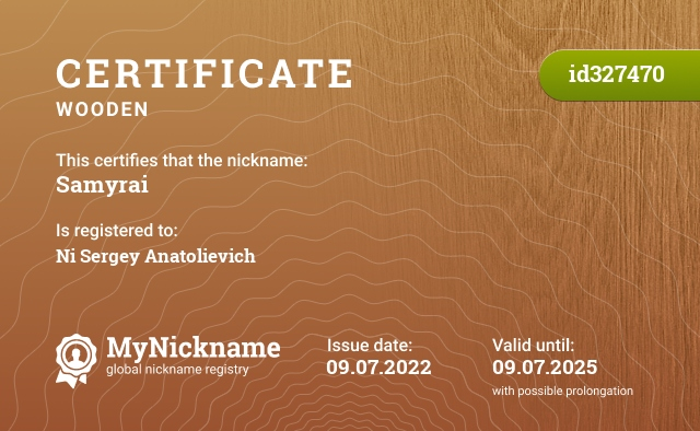 Certificate for nickname Samyrai is registered to: https://vk.com/andrey1337rams