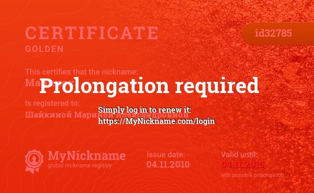 Certificate for nickname Маринок is registered to: Шайкиной Мариной Александровной