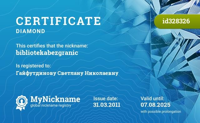 Certificate for nickname bibliotekabezgranic is registered to: Гайфутдинову Светлану Николаевну