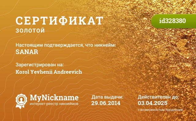 Сертификат на никнейм SANAR, зарегистрирован на Короля Евгения Андреевича \ gradewar.ru