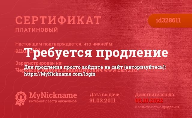 Сертификат на никнейм andrei91, зарегистрирован на Черкасов Андрей Владимирович www.car72.ru