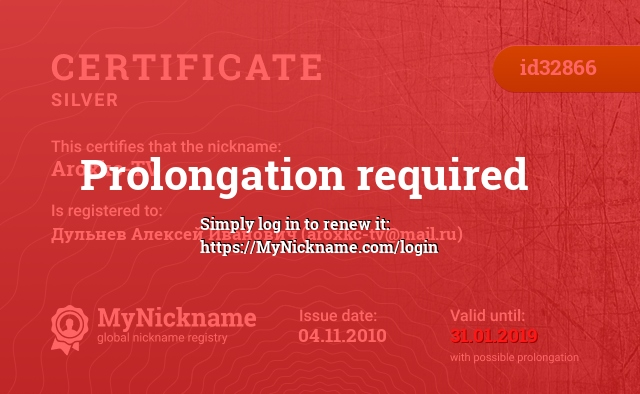 Certificate for nickname Aroxkc-TV is registered to: Дульнев Алексей Иванович (aroxkc-tv@mail.ru)