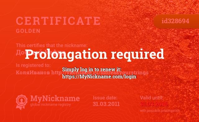 Certificate for nickname Добрый Кефир is registered to: КоляИванов http://vkontakte.ru/illbreakyourstrings