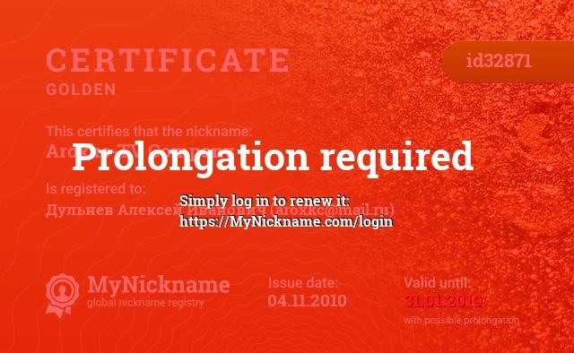 Certificate for nickname Aroxkc-TV Company is registered to: Дульнев Алексей Иванович (aroxkc@mail.ru)
