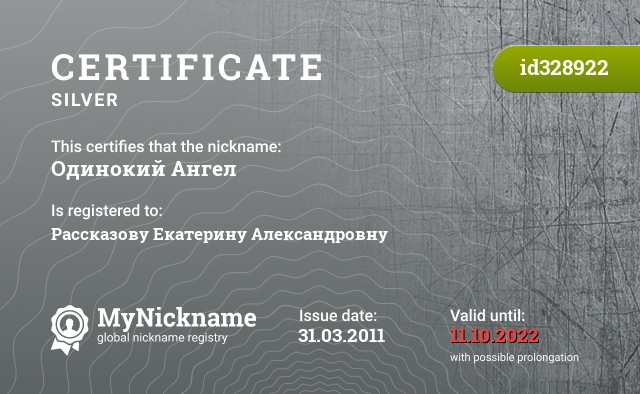 Certificate for nickname Одинокий Ангел is registered to: Рассказову Екатерину Александровну