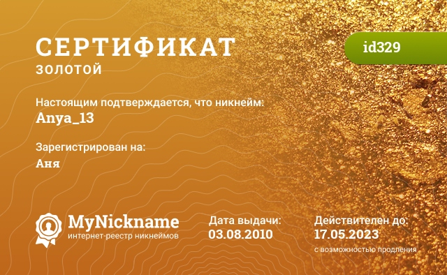 Certificate for nickname Anya_13 is registered to: Аня