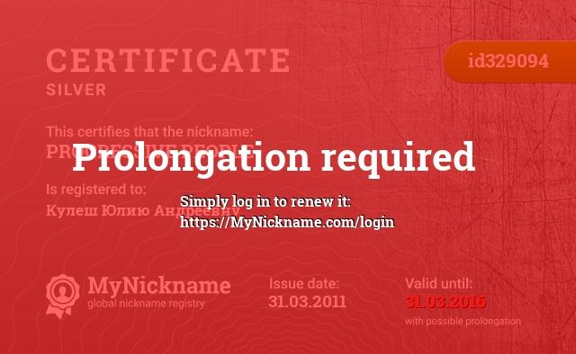 Certificate for nickname PROGRESSIVE PEOPLE is registered to: Кулеш Юлию Андреевну