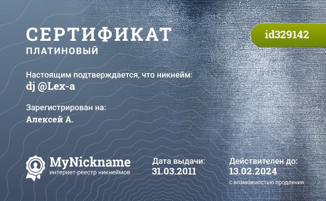 Сертификат на никнейм dj @Lex-a, зарегистрирован за Алексей А.