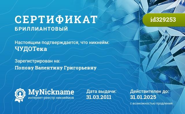 Сертификат на никнейм ЧУДОТека, зарегистрирован на Попову Валентину Григорьевну