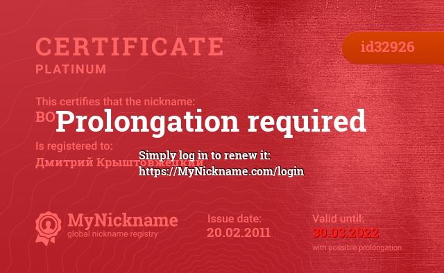 Certificate for nickname BOT is registered to: Дмитрий Крыштовжецкий