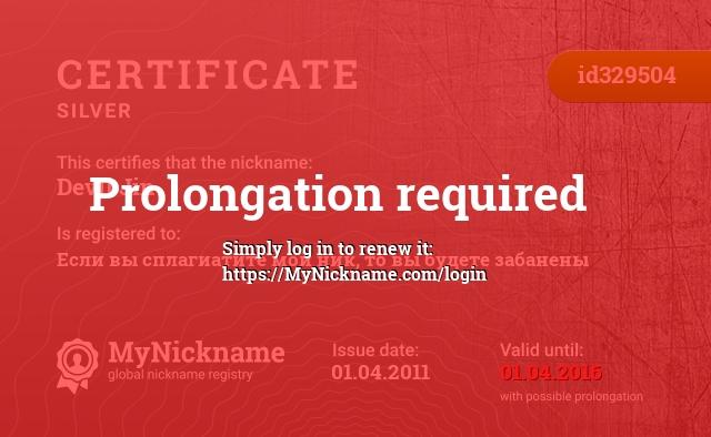 Certificate for nickname Devil Jin is registered to: Если вы сплагиатите мой ник, то вы будете забанены