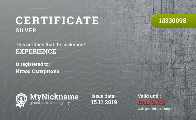 Certificate for nickname EXPERIENCE is registered to: Илью Смирнова