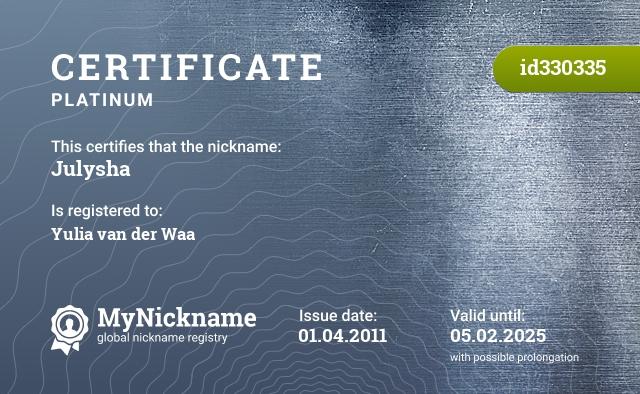 Сертификат на никнейм Julysha, зарегистрирован на Yulia van der Waa