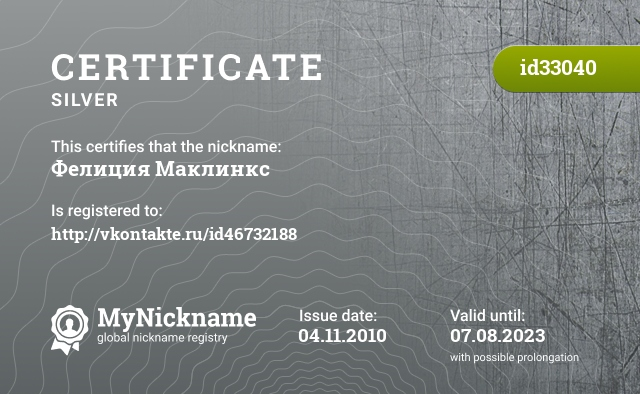 Certificate for nickname Фелиция Маклинкс is registered to: http://vkontakte.ru/id46732188