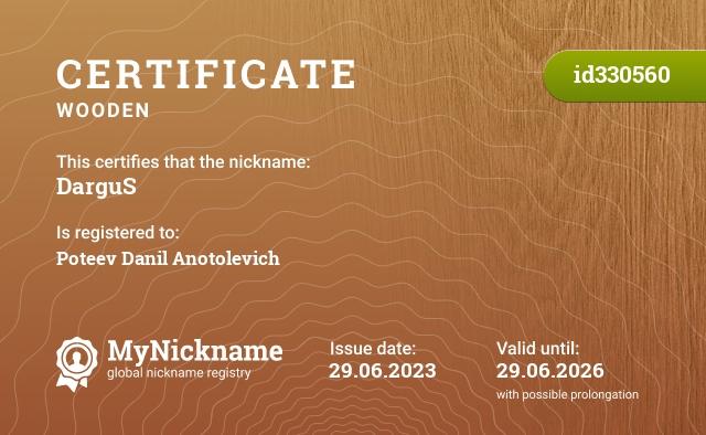 Certificate for nickname DarguS is registered to: Мец Анатолий Владимирович