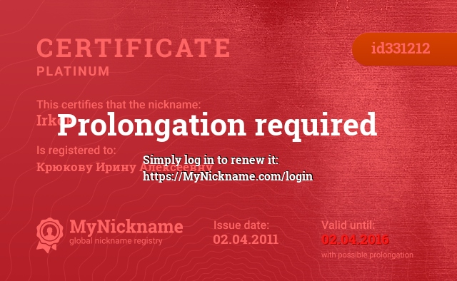 Certificate for nickname Irkok is registered to: Крюкову Ирину Алексеевну