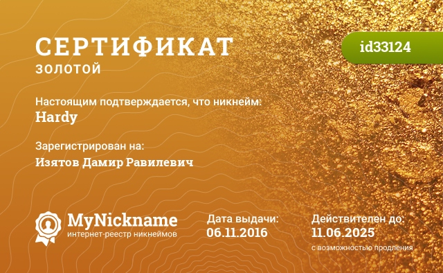 Сертификат на никнейм Hardy, зарегистрирован на Изятов Дамир Равилевич