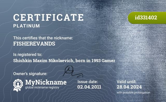Certificate for nickname FISHEREVANDS is registered to: Шишкин Максим Николаевич 1993 г/р. Геймер
