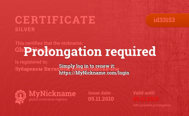 Certificate for nickname GhostHarper is registered to: Зубаревом Виталием Владиславовичем