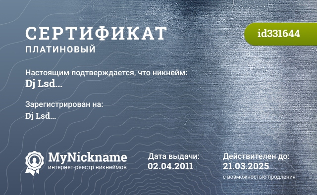Сертификат на никнейм Dj Lsd..., зарегистрирован за Dj Lsd...