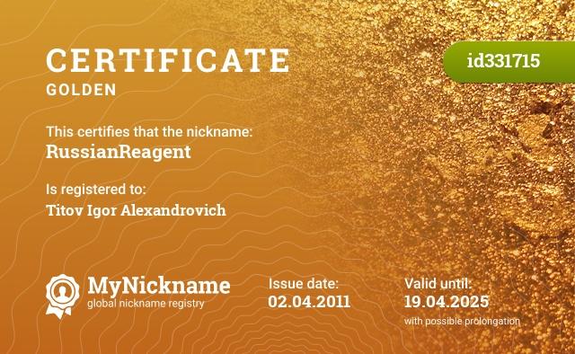 Certificate for nickname RussianReagent is registered to: Титова Игоря Александровича