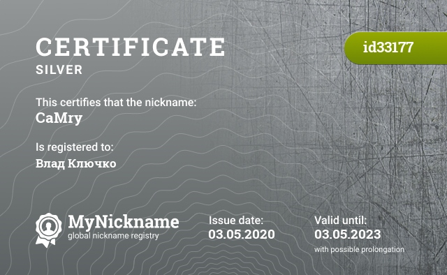 Certificate for nickname CaMry is registered to: Влад Ключко