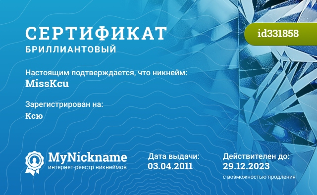 Сертификат на никнейм MissKcu, зарегистрирован на Ксю