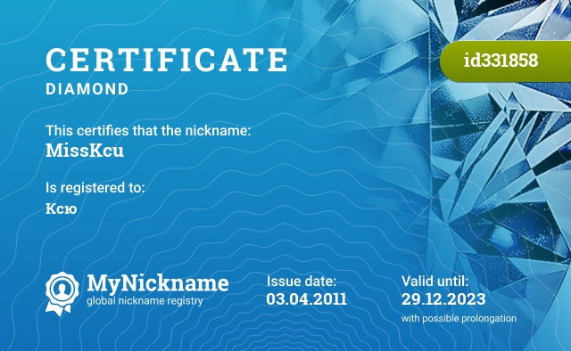 Certificate for nickname MissKcu is registered to: Ксю