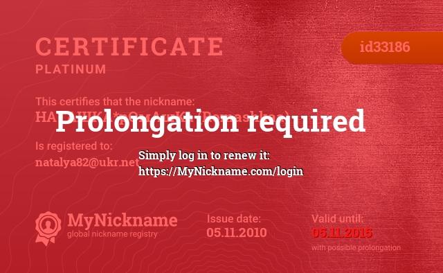 Certificate for nickname НАТАШКА*рОмАшКа (Romashkaa) is registered to: natalya82@ukr.net