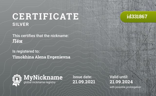Certificate for nickname Лён is registered to: Timokhina Alena Evgenievna