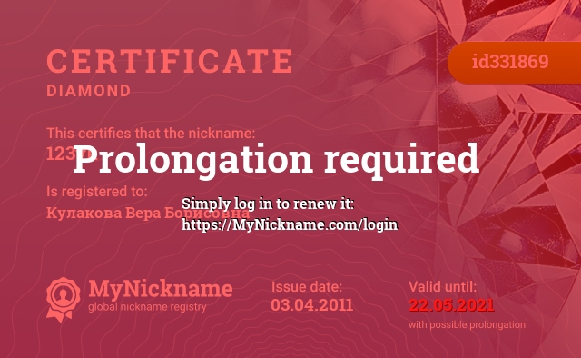Certificate for nickname 123vk is registered to: Кулакова Вера Борисовна
