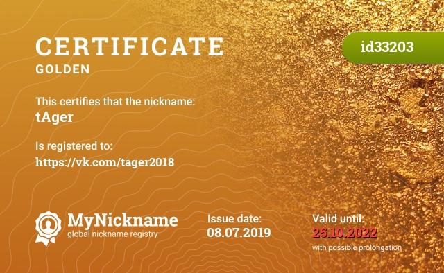 Certificate for nickname tAger is registered to: https://vk.com/tager2018