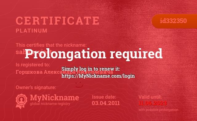 Certificate for nickname sahaproject is registered to: Горшкова Александра Николаевича