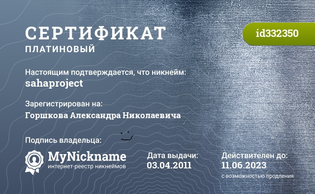 Сертификат на никнейм sahaproject, зарегистрирован на Горшковым Александром Николаевичем