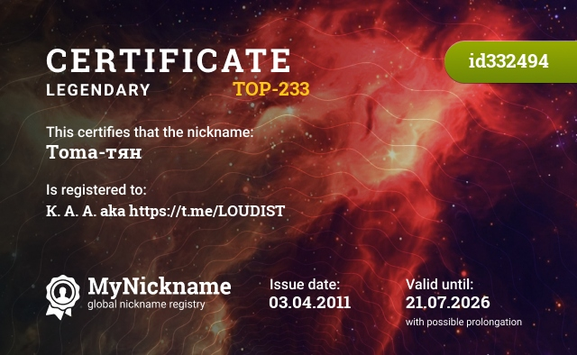 Certificate for nickname Toma-тян is registered to: К. А. А. aka https://t.me/LOUDIST