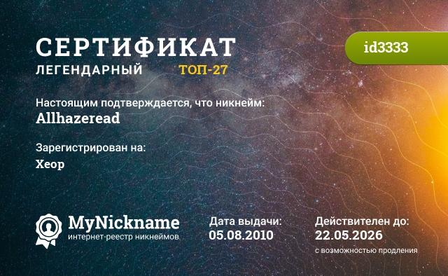 Сертификат на никнейм Allhazeread, зарегистрирован на Хеор