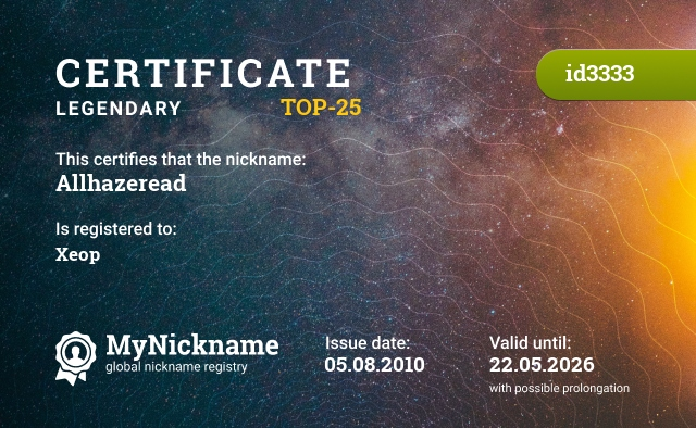 Certificate for nickname Allhazeread is registered to: Хеор