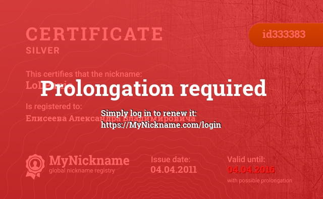 Certificate for nickname LoLPanic. is registered to: Елисеева Александра Владимировича