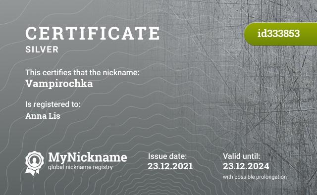 Certificate for nickname Vampirochka is registered to: Аллочка Онищук