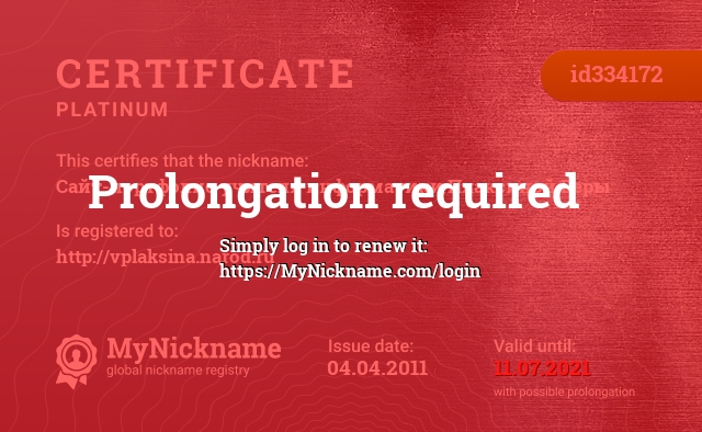Certificate for nickname Сайт-портфолио учителя информатики Плаксиной Веры is registered to: http://vplaksina.narod.ru