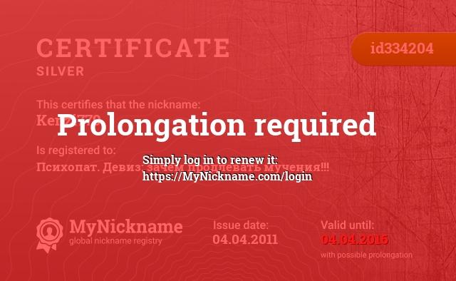 Certificate for nickname Kenzi779 is registered to: Психопат. Девиз: зачем продлевать мучения!!!